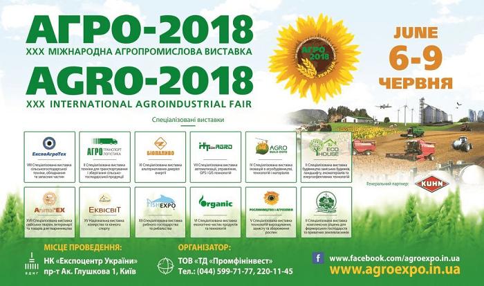 Виставка «АГРО-2018»